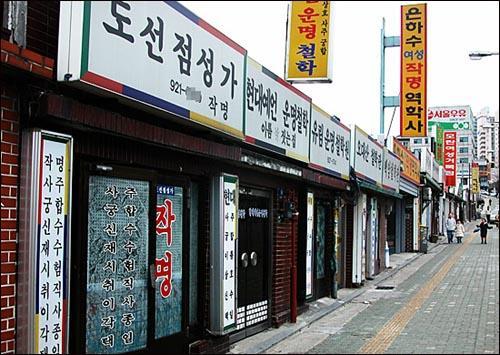 divination houses (or yokhagwons) in Mia-li