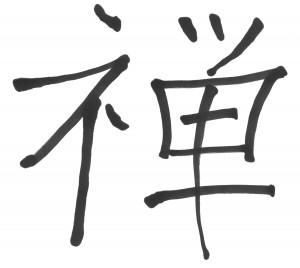 sinzen